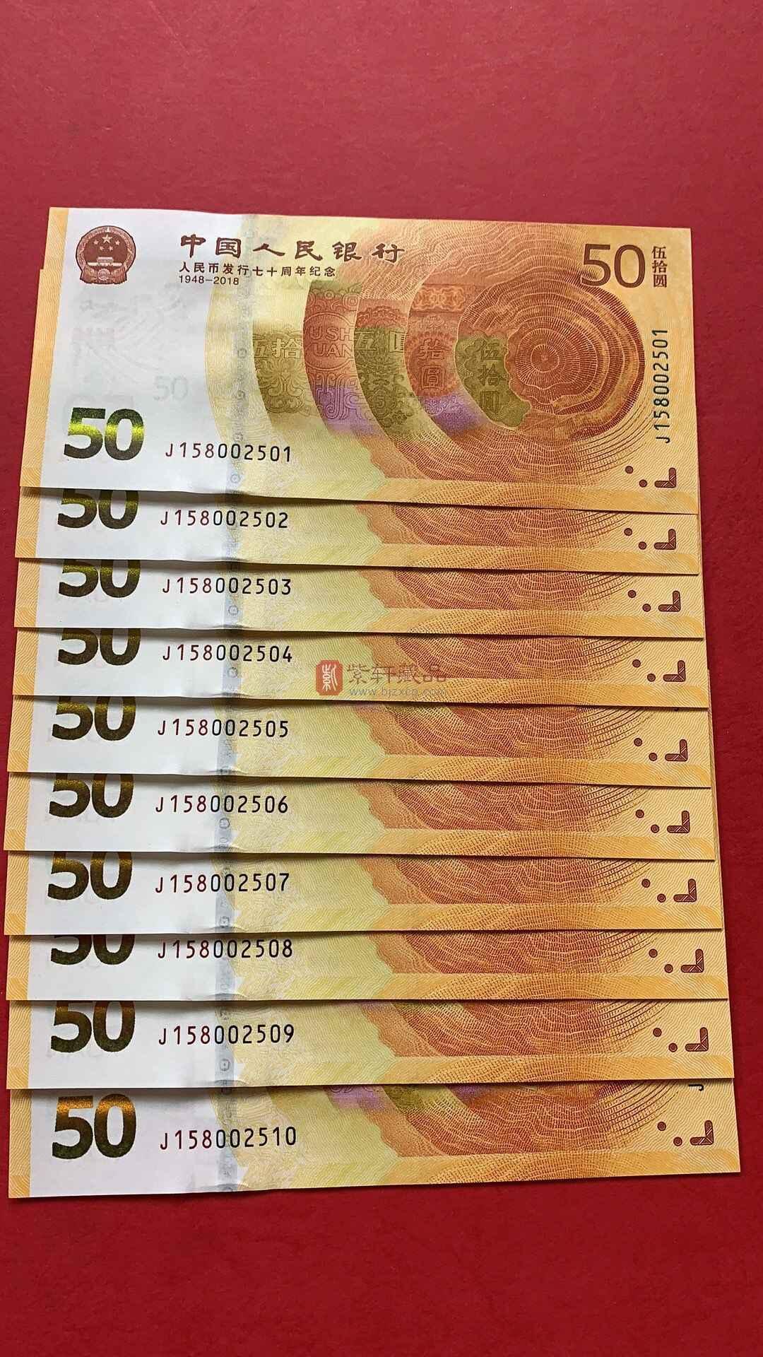 人民币发行70周年纪念钞标准10连号全程无47/ 70钞10连号