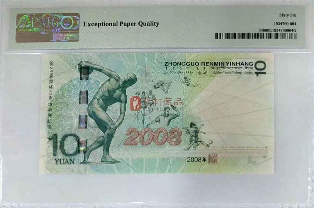 【实拍】2008年北京奥运会纪念钞全程无47尾6,PMG评级币66分。