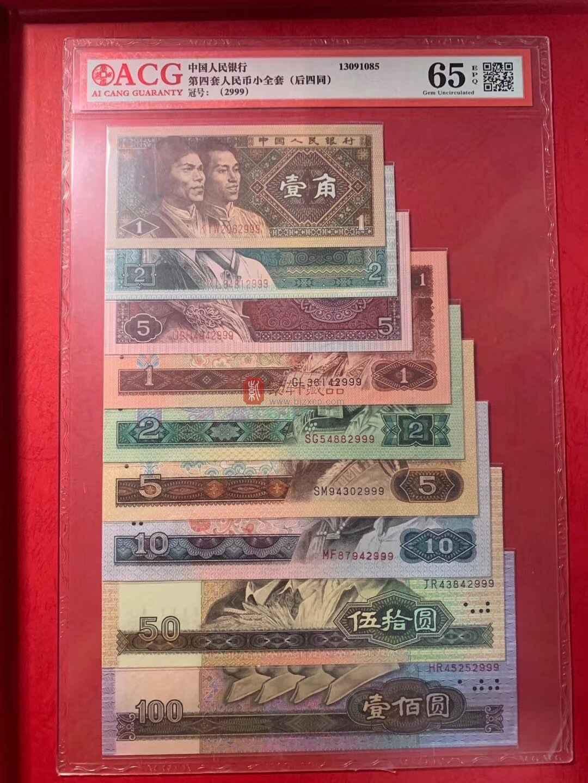 【实拍】第四套人民币小全套后四同 整套评级 小四豹子号2999 一套后四同