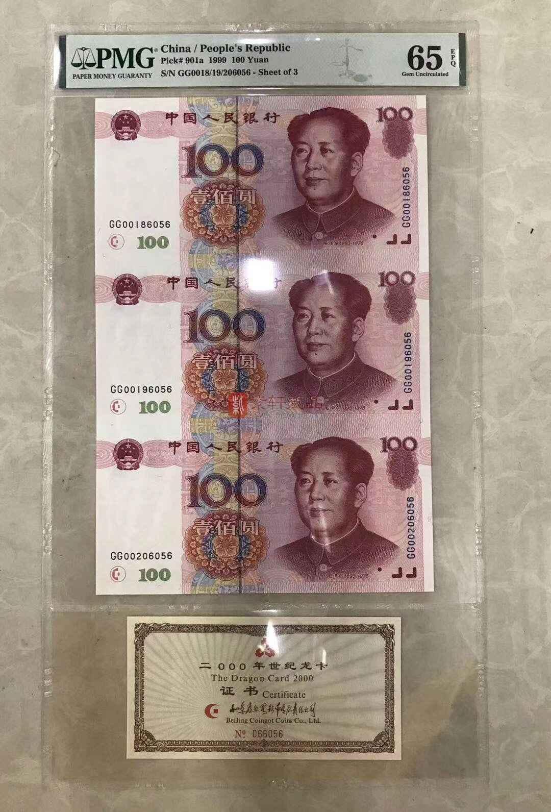 【实拍】99100世纪龙卡pmg评级币一张 全程无47。证书连币一套入壳 非常漂亮。