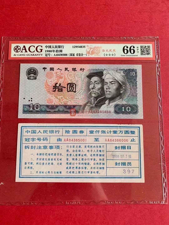 【实拍】8010捆拆豹子号带签一组,AA双冠浴火凤凰,每张币都已经爱藏评级好了,888这张评的是币签合一