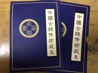 【实拍】中国古钱币珍藏集,从秦到民国共收集14枚代表铜币,含:秦半两、汉五铢、开元通宝、宋朝钱币4枚,洪化通
