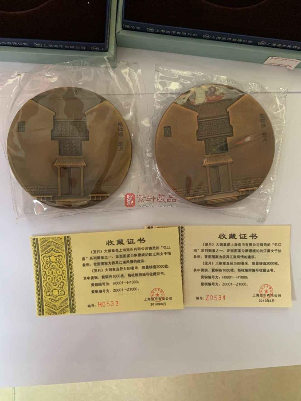 【实拍】笼月铜章 忆江南纪念章 黄紫1对 上海造币厂 上币出品  水乡姑娘 包真品 原盒原证