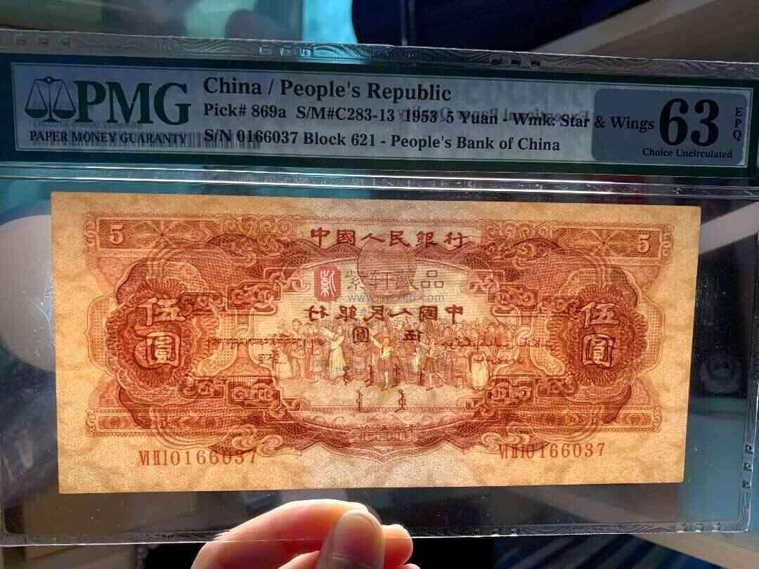 第二版人民币5元  红五元  PMG63E