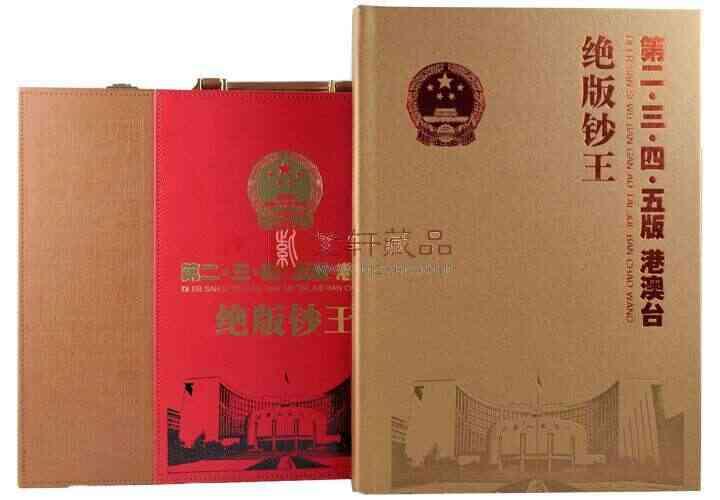 实拍实卖  绝版钞王   收藏有句话  逢二必涨  逢绿必涨    本册一共100枚   10个品种